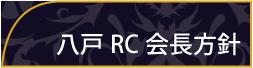 八戸RC会長方針