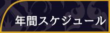 """""""年間スケジュール"""""""